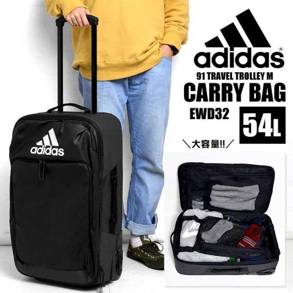 0fea14e775 キャリーバッグ アディダス adidas スーツケース 2輪 54L EWD32 大容量 大きめ 2泊 3泊 4泊 スポーツ ブランド バッグ 修学旅行
