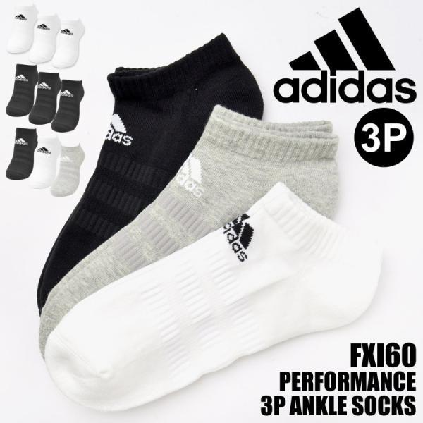 d878ee81acf40b 靴下 adidas アディダス 三足組 メンズ レディース キッズ くるぶし ソックス スポーツソックス 大人 子供 3