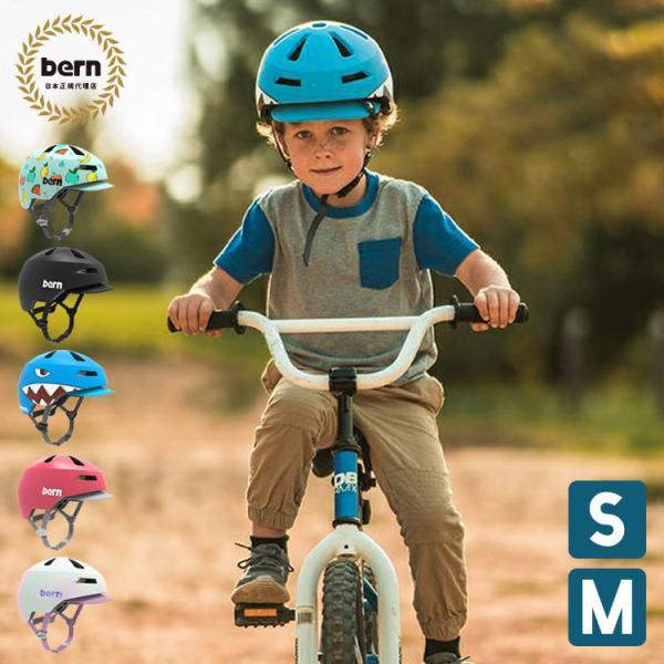 ヘルメットキッズヘルメット自転車小学生bernヘルメット子供用おしゃれバーンnino2.0幼稚園ヘルメットバイク軽い入園祝いプレ