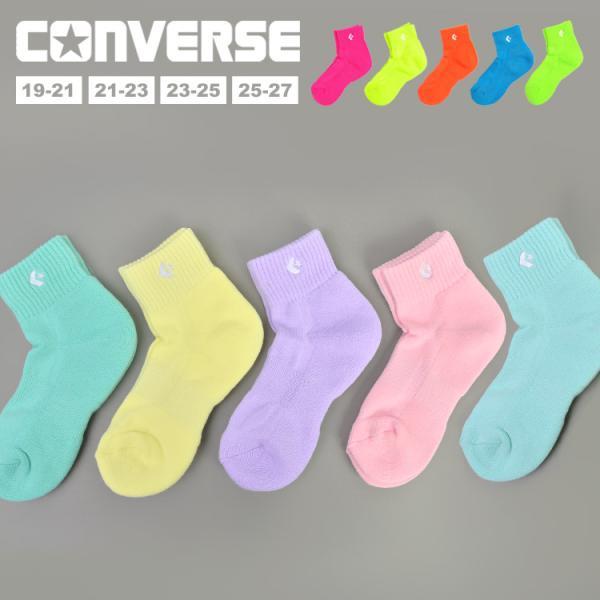 ソックス靴下CONVERSEコンバースキッズレディース派手カラフルスポーツショートクルーバスケットボールスニーカー