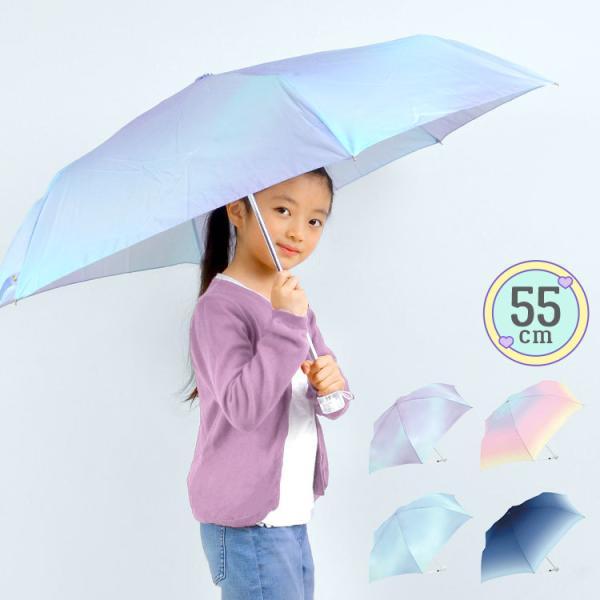折りたたみ傘キッズ女の子かわいい小学生おりたたみ傘55cm子供用グラデーション雨傘パステルジャンプガールズ丈夫中学生通学