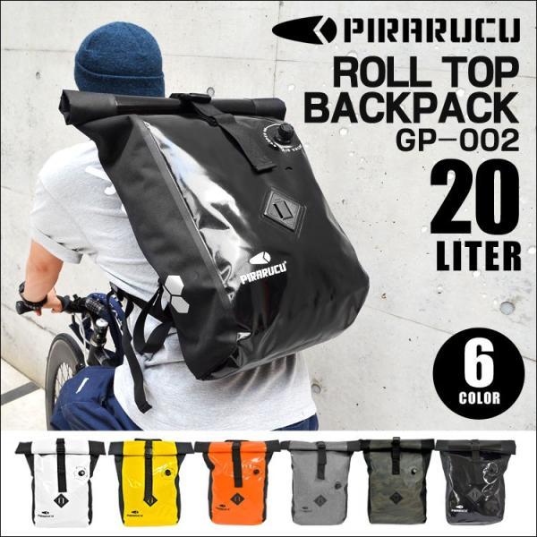 1b6ae20b5206 防水 リュック pirarucu ピラルク リュックサック メンズ バックパック デイバッグ 防水バッグ 大容量 20L ...