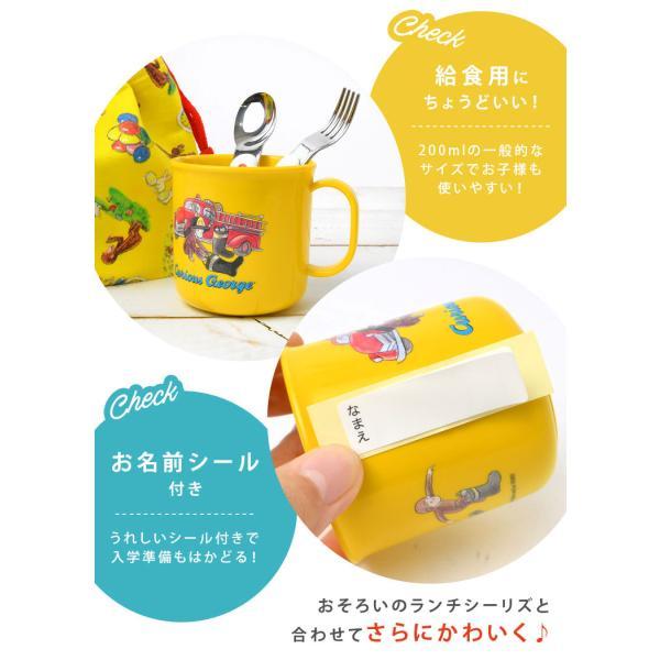 コップ プラスチック 子供 割れない はらぺこあおむし おさるのジョージ 日本製 200ml 通園 通学 食洗機 レンジ 対応 プラコップ|hauhau|04