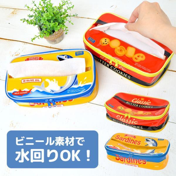ペーパータオルホルダー おしゃれ トイレ ペーパータオルケース 缶詰 おもしろ雑貨 オイルサーディン クッキー かわいい プレゼント ギフト インテリア