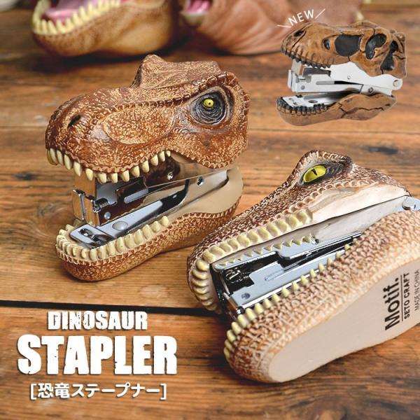 ホッチキス かっこいい ホッチキス 恐竜 リアル デスク用品 インテリア かわいい ステープナー 恐竜 ダイナソー モチーフ 文房具