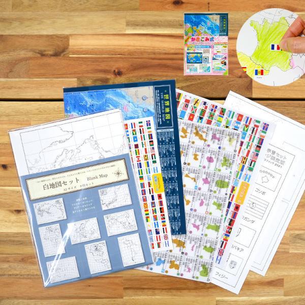 かきこみ式地図学習セット地図ぬりえ知育教育学習玩具ちず世界地図国旗自由研究日本製 ぬりえ付きセット東京カートグラフィック