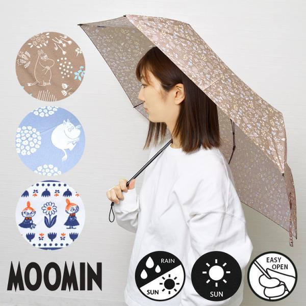 ムーミン折りたたみ傘晴雨兼用UVカット軽量折りたたみレディース傘55cm折り畳み傘シンプル女の子子供用かさリトルミイスナフキンM