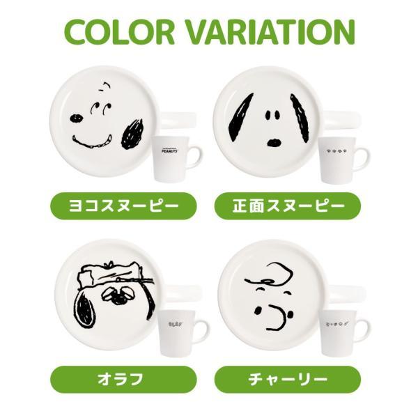 マグカップ かわいい コップ スヌーピー シンプル キャラクター グッズ