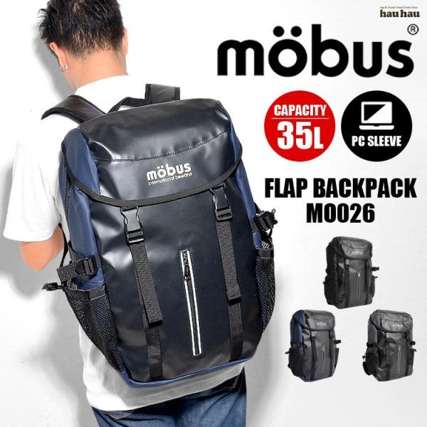 リュック mobus モーブス バックパック メンズ レディース mo-026 リュックサック 35L フラップ PC パソコン マザーズバッグ