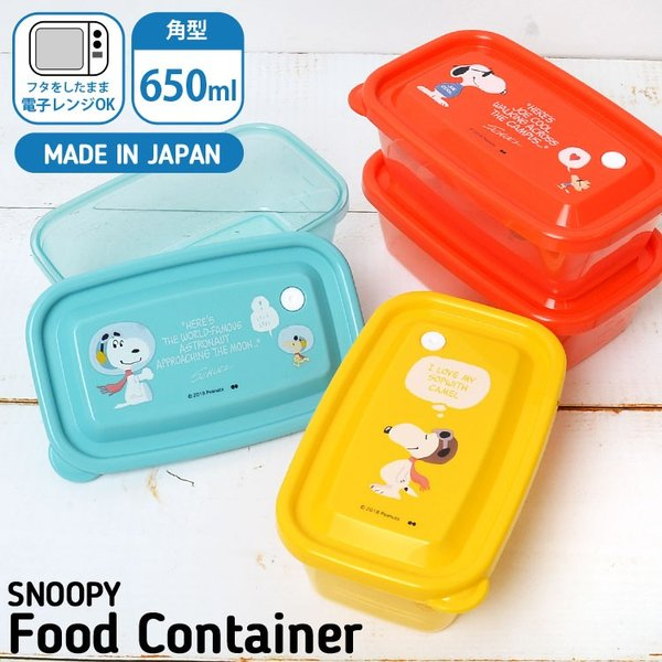 弁当箱 女子 大人 2個セット L 650ml 保存容器 角型 日本製 プラスチック セット 子供 男の子 女の子 スヌーピー キャラクター|hauhau