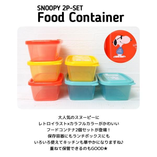弁当箱 女子 大人 2個セット L 650ml 保存容器 角型 日本製 プラスチック セット 子供 男の子 女の子 スヌーピー キャラクター|hauhau|02
