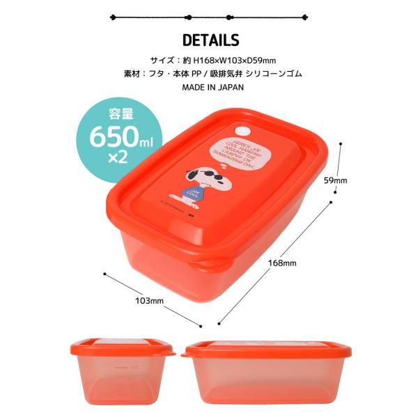 弁当箱 女子 大人 2個セット L 650ml 保存容器 角型 日本製 プラスチック セット 子供 男の子 女の子 スヌーピー キャラクター|hauhau|04