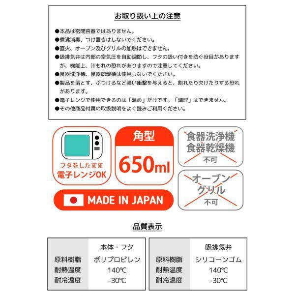 弁当箱 女子 大人 2個セット L 650ml 保存容器 角型 日本製 プラスチック セット 子供 男の子 女の子 スヌーピー キャラクター|hauhau|07