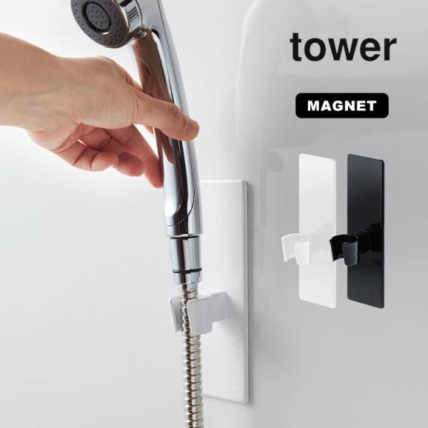 シャワー フック マグネット tower タワー shower hook シャワーヘッドホルダー マグネット シャワーホルダー ホワイト