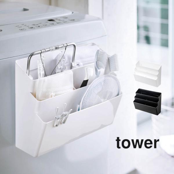 洗濯機 マグネット 収納 ランドリー収納 タワー tower 磁石 小物収納 3段 スリム ポケット収納 ケース 洗濯バサミ フック付き