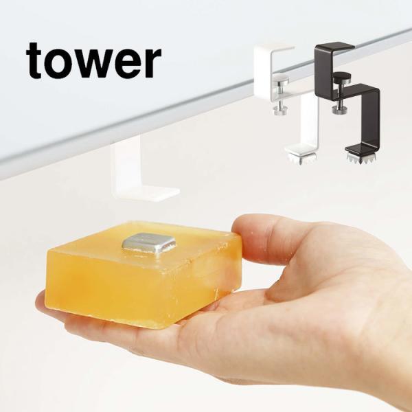 洗面戸棚下ソープホルダー マグネット 石鹸ホルダー 山崎実業 タワー 石けん 洗面所 磁石 収納 石鹸置き 石けんケース 浮かせて収納 浮かせる