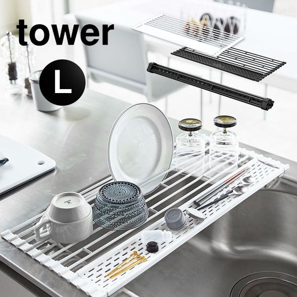 折り畳み水切り Lサイズ tower タワー シリコーントレー付き L 58cm ホワイト ブラック キッチン用品 おしゃれ 水切りかご シンク 食器 乾燥