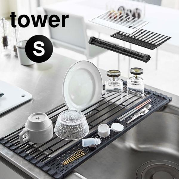 折り畳み水切り Sサイズ tower タワー シリコーントレー付き 42cm ホワイト ブラック 折りたたみ キッチン用品 おしゃれ シンク 食器 乾燥
