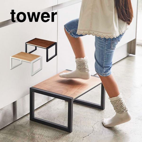 踏み台 子供 おしゃれ 踏み台 木製 山崎実業 タワー スタイリッシュ tower ステップ台 トイレ キッチン 台所 ラック 椅子 いす イス シンプル