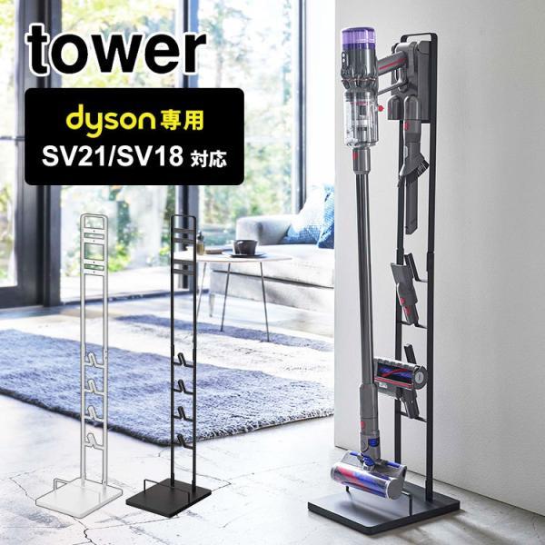 コードレスクリーナースタンド タワー 山崎実業 ダイソン専用 dyson SV21 SV18 掃除機 スタンド クリーナースタンド tower 収納 収納スタンド