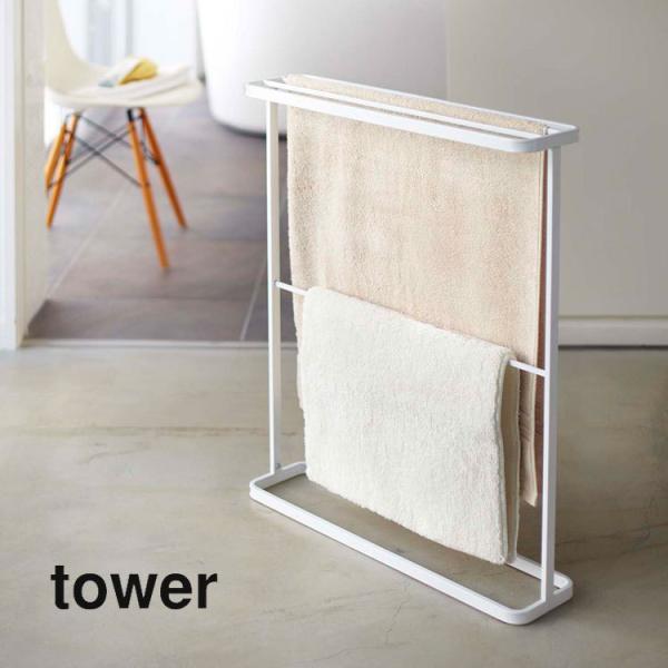 バスタオル ハンガー タオル掛け tower タワー バスマット 大判 タオルハンガー ホワイト ブラック スリム 2段 5枚 足ふきマット