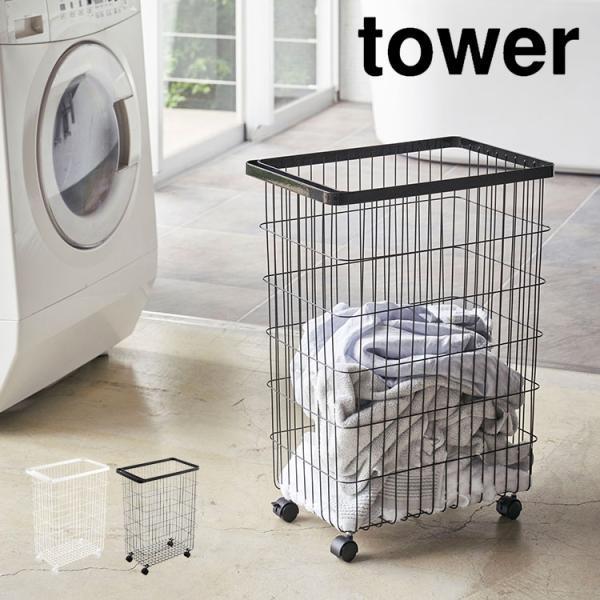 ランドリーバスケット スリム キャスター おしゃれ タワー tower 洗濯かご 大容量 キャスター付き 山崎実業 洗濯カゴ 55L 北欧