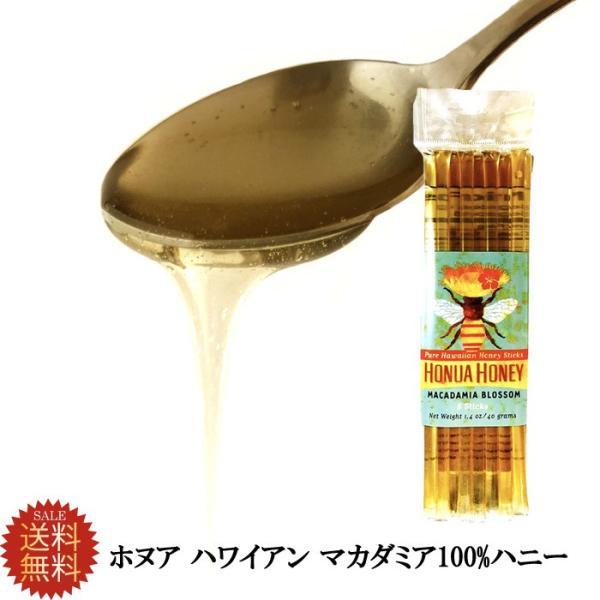 はちみつ ハチミツ 蜂蜜 スティック 8本入り[5g×8本]訳あり ワケアリ わけあり セール  ホヌア スティック  100%ハワイ産のマカダミアハニー 無添加100%天然