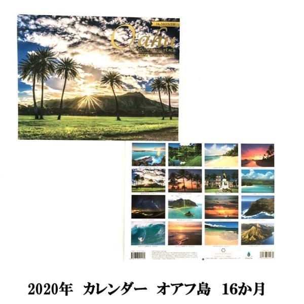 セール カレンダー 2020年 オアフ島  ハワイアン インテリア ハワイカレンダー ハワイアンカレンダー