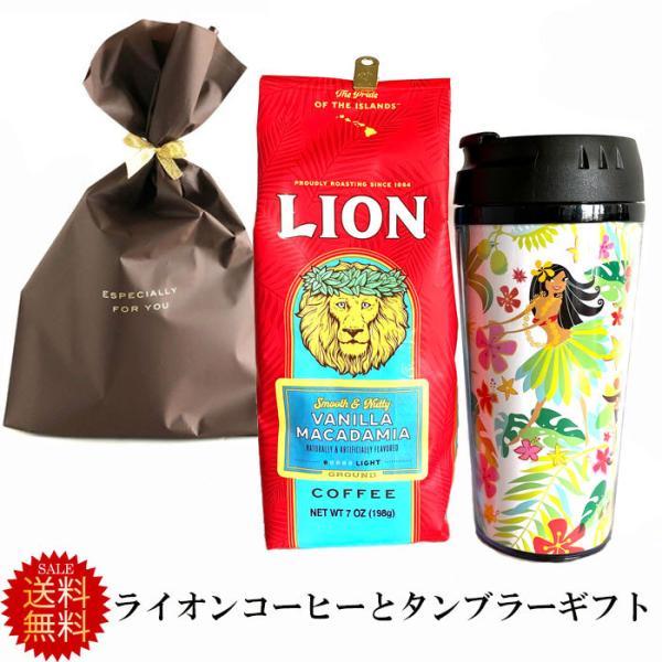 送料無料コーヒーギフト ライオンコーヒーとフラハニータンブラー<br>ギフトセット プレゼント ブラウンバッグ