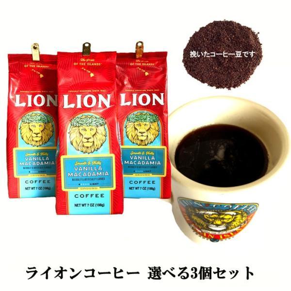 ライオンコーヒー 3個 7oz(198g)60杯分 選べます アイスコーヒー フレーバーコーヒー ハワイお土産宅配便利用