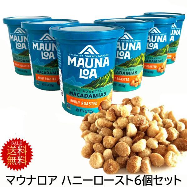 送料無料 マカダミアナッツ ハニー お得な6個セット マウナロア ハワイ マカデミアナッツ ハワイお土産