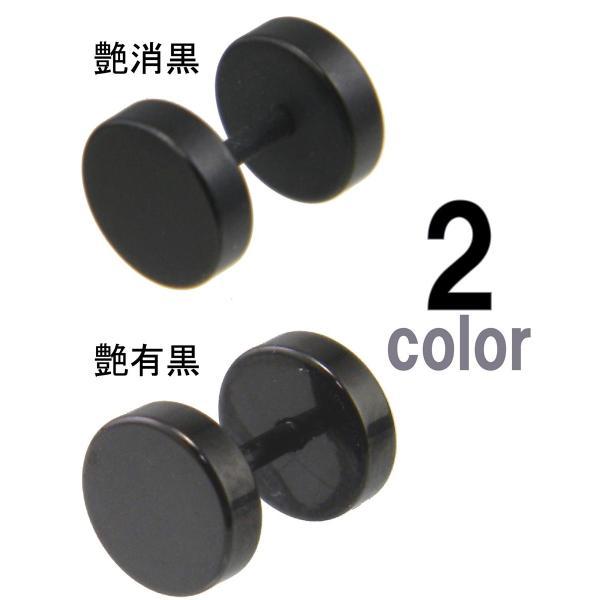 メンズ ピアス黒 ダンベル ステンレス16G 両耳用/メール便送料無料