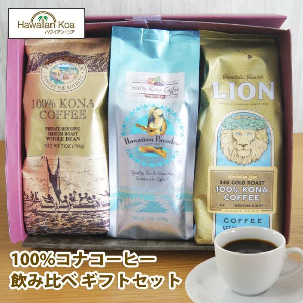 お中元 夏ギフト コーヒー ギフトセット 御礼 100%コナコーヒー 内祝い お誕生日 記念日 ライオンコーヒー ロイヤルコナコーヒー