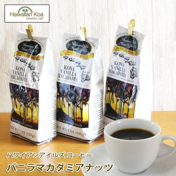 ハワイアンアイルズ コナ バニラマカダミアナッツ 3袋セット 7oz  198g コナコーヒー フレーバー アイスコーヒー