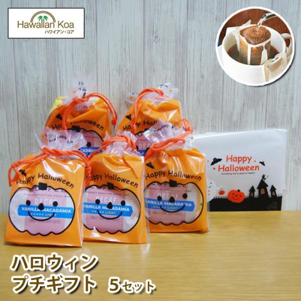 個包装 お菓子 チョコレート バニラマカダミア コーヒー ギフト プチギフト ライオンコーヒー ドリップ カフェインレス カフェ 5セット