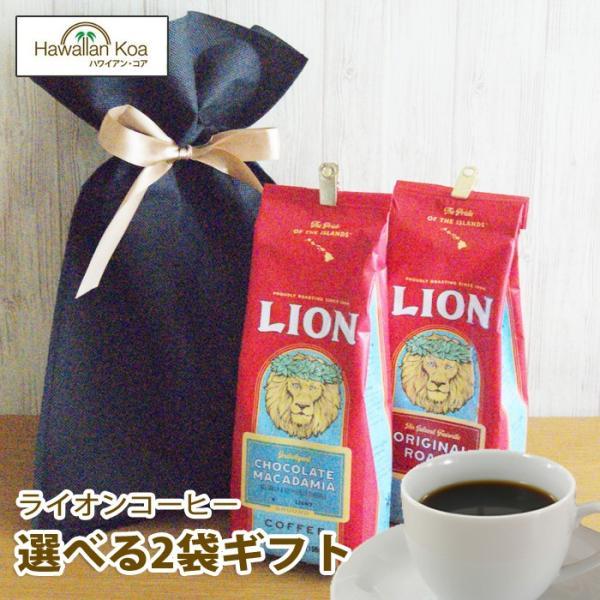 お中元 夏ギフト コーヒー ギフトセット 誕生日プレゼント お祝い 送料無料 ライオンコーヒー 高級 選べる2袋セット 贈り物  コナコーヒー