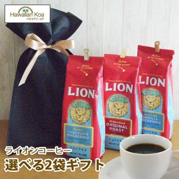 まだ間に合う コーヒー ギフトセット 内祝い お誕生日 記念日  ライオンコーヒー ハワイ コナコーヒー プレゼント 贈り物 選べる3袋ギフトセット