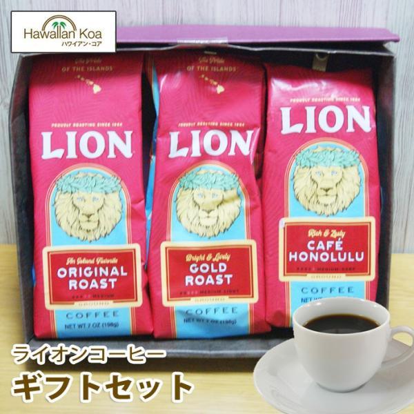 コーヒー ギフトセット 御礼 お祝い  コーヒー   内祝い  お誕生日 記念日 ライオンコーヒー コナコーヒー ノンフレーバーコーヒー3袋