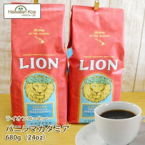 ライオン コーヒー バニラ マカダミア