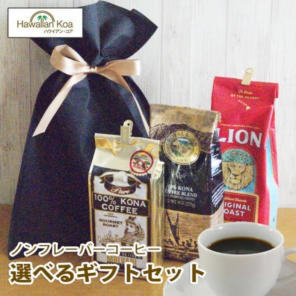 お中元 夏ギフト コーヒー ギフトセット 御礼 お誕生日 記念日 ギフト ライオンコーヒー コナコーヒー ノンフレーバーいいとこ取りギフトセット