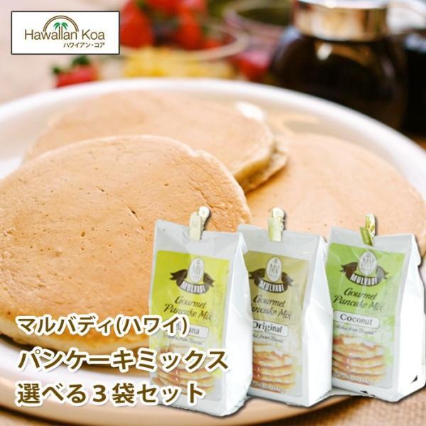 ハワイ パンケーキミックス ホットケーキミックス 選べる3袋セット ハワイ 朝食 おやつ おみやげ送料無料