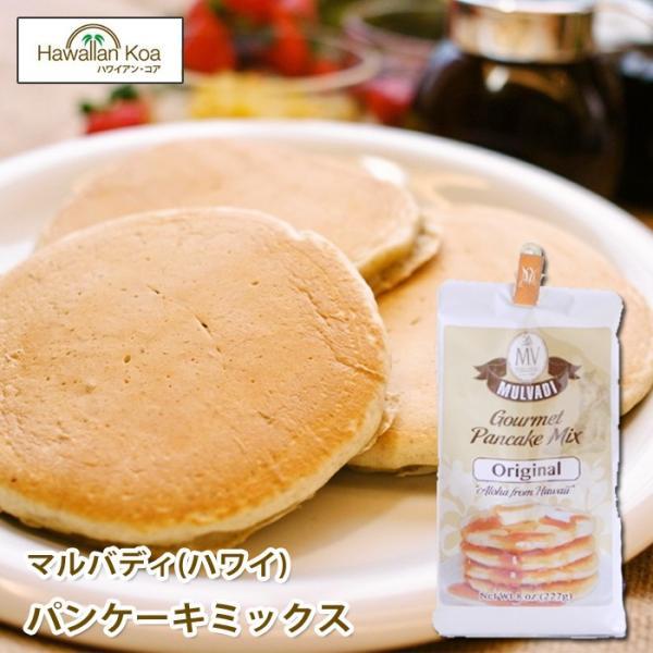 パンケーキミックス ホットケーキミックス ハワイ おためしセット お試しセット マルバディ送料無料 お土産 朝食