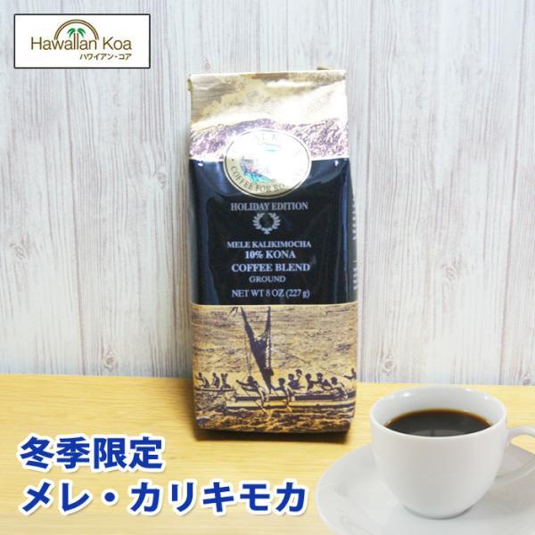 ロイヤルコナコーヒー  ホリデーコーヒー 冬季 限定 メレカリキモカ ハワイ お土産 コナコーヒーホリデーコーヒー