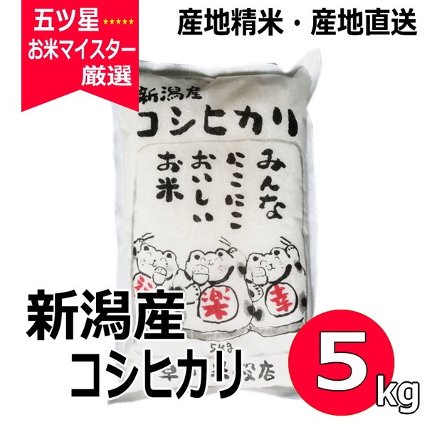 新米 コシヒカリ 5kg 新潟県産コシヒカリ 送料無料 平成30年産|haya-kome
