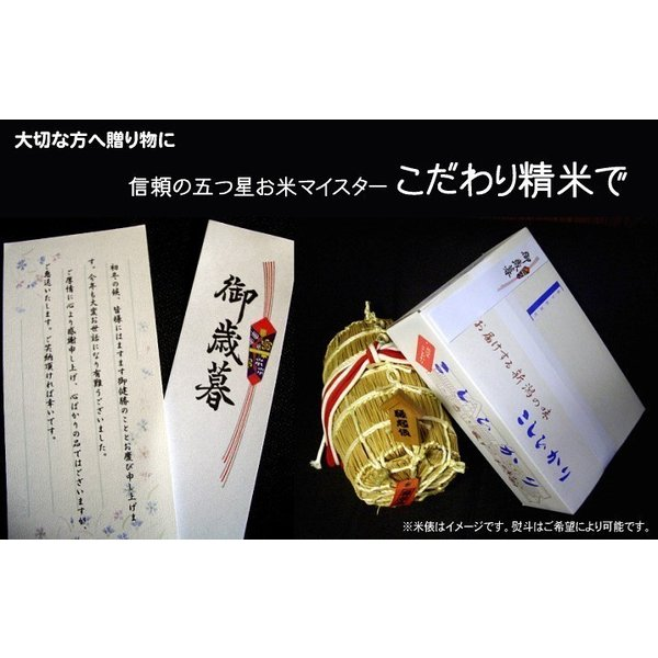 コシヒカリ 5kg 新潟県産コシヒカリ 送料無料 平成30年産|haya-kome|06