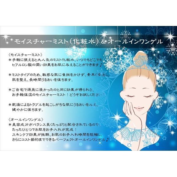 はやぶさ温泉化粧品 モイスチャーミスト|hayabusacosme|03