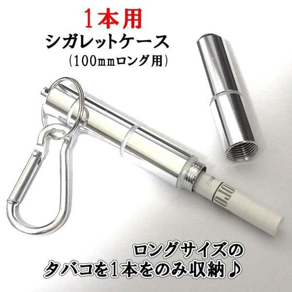 シガレットケース 1本収納用 ロングサイズ対応 タバコケース 持ち運びに便利♪ たばこケース カラビナ付き