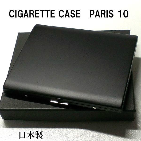 シガレットケース ロング おしゃれ タバコケース かっこいい 真鍮 パリス Paris 艶消しブラックマット 薄型 10本 たばこケース 日本製