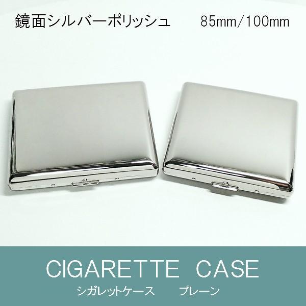 シガレットケース ロング おしゃれ 鏡面シルバー タバコケース 20本 85mm/100mm  シンプル たばこケース ハードケース 綺麗 メンズ レディース ギフト