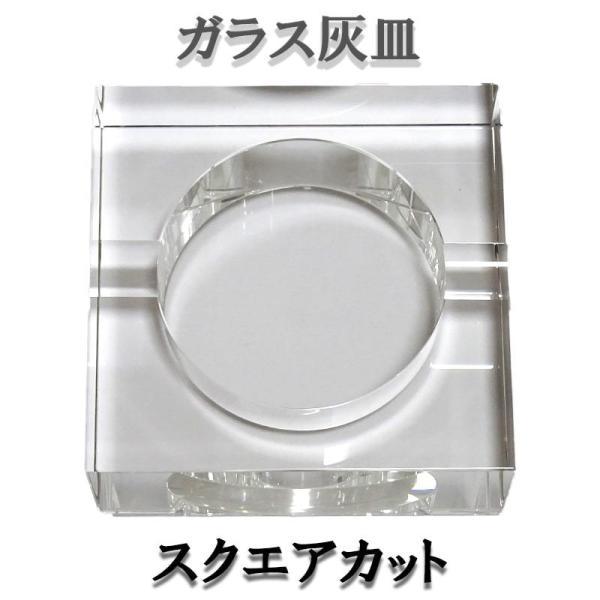 卓上灰皿 ガラス灰皿 スクエアカット 高級 タバコ おしゃれ 喫煙具 インテリア メンズ レディース メンズ プレゼント ギフト